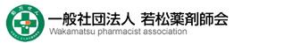 一般社団法人 若松薬剤師会|Webサイト